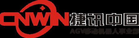 广东捷讯智能系统有限公司AGV移动机器人事业部